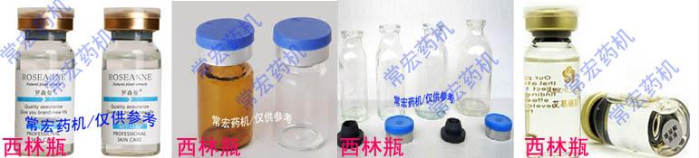 西林瓶.JPG